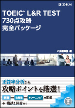 TOEIC730完全パッケージ