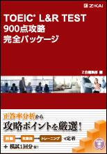 TOEIC900完全パッケージ