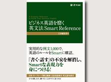 ビジネス英語を磨く 英文法Smart Reference