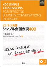 ビジネス英語シンプル会話表現400