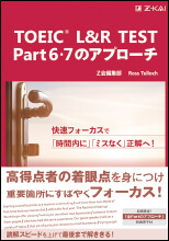 TOEIC L&R TEST Part6・7のアプローチ