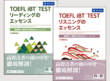 TOEFL_リスニング_リーディング