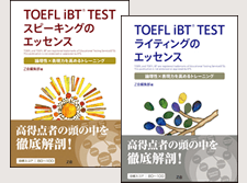 TOEFL_スピーキング_ライティング