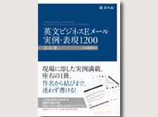 英文ビジネスEメール実例・表現1200[改訂版]
