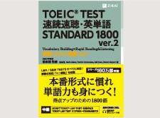 速読速聴・英単語7STANDARD1800