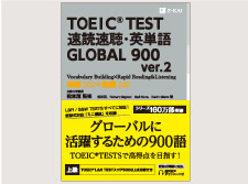 速読速聴・英単語Global900