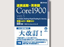 速読速聴・英単語Core1900