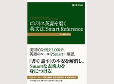 英文法Smart Reference