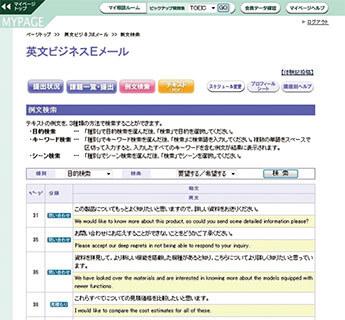ビジネス英語マイページ