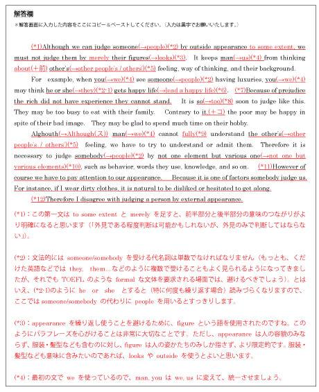 TOEFL_80ライティング添削見本