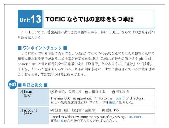 TOEIC600点text