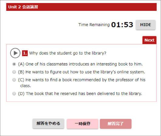 TOEFL_80リスニングテスト