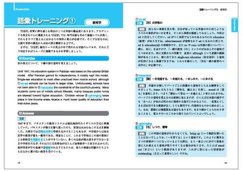 TOEFLテキスト見本