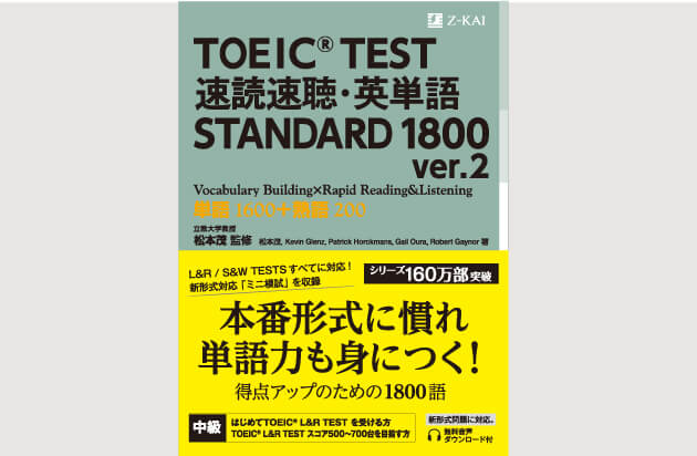 TOEIC® TEST速読速聴・英単語STANDARD 1800 ver.2