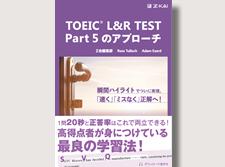 TOEIC L&R TEST Part5のアプローチ