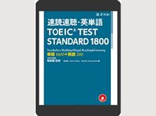 速読速聴・英単語iBook