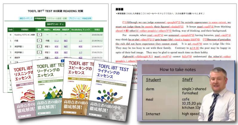 TOEFL80[4技能セット]