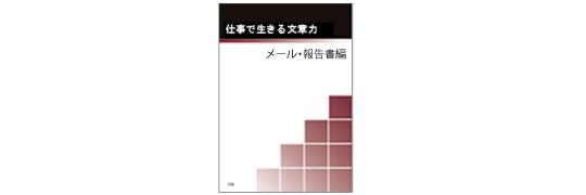 メール・報告書編テキスト