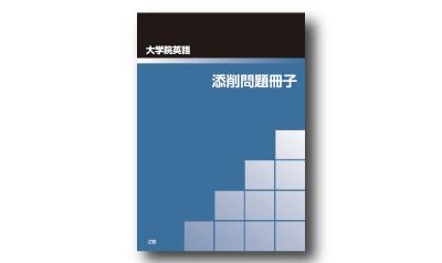 大学院英語添削問題冊子