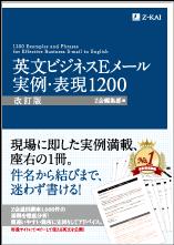 英文ビジネスEメール実例・表現1200