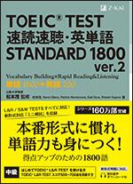 TOEIC速読速聴・英単語STANDARD 1800 ver.2