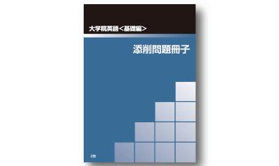 大学院英語<基礎編>添削問題冊子