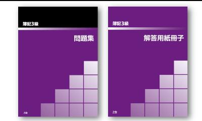 簿記3級問題・解答冊子