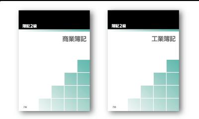 簿記2級テキスト