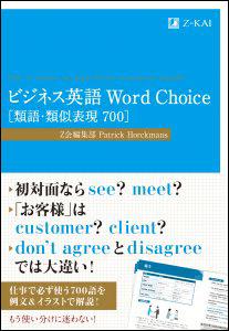 ビジネス英語Word Choice
