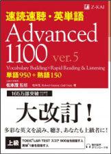 速読速聴・英単語Adbanced 1100