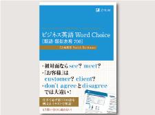 ビジネス英語 Word choice
