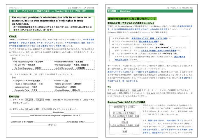 TOEFL60_テキスト