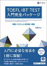 TOEFL入門完全パッケージ
