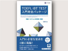 TOEFL入門