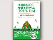 TOEFL_英単語4000