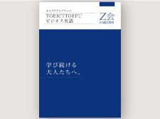 語学パンフレット