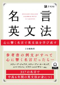 book名言英文法