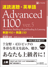 書籍advanced
