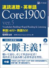 書籍Core1900