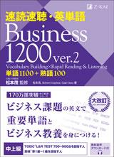 書籍ビジネス1200
