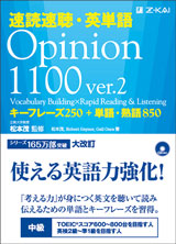 書籍Opinion