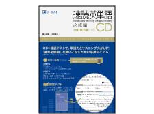 速読英単語 必修編 CD [改訂第7版]対応