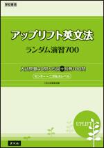 アップリフト 英文法 ランダム演習700 - Z会の本