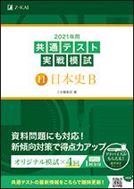 2021年用共通テスト実戦模試(11)日本史B - Z会の本