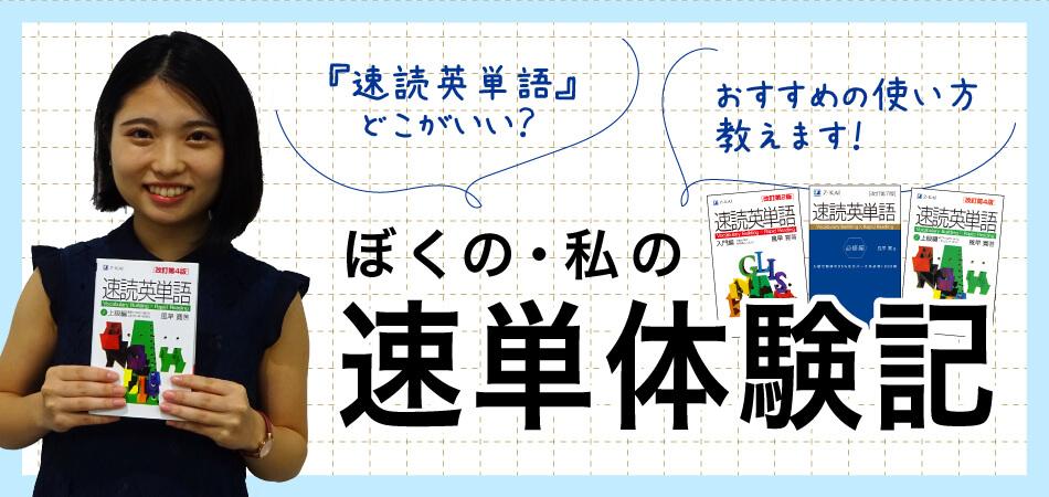 『速読英単語』どこがいいの?おすすめの使い方教えます!【ぼくの・私の速単体験記】