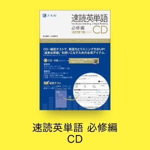 速読英単語 必修編 CD