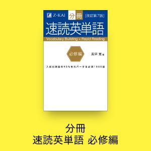 分冊 速読英単語 必修編
