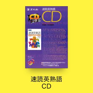 速読英熟語 CD