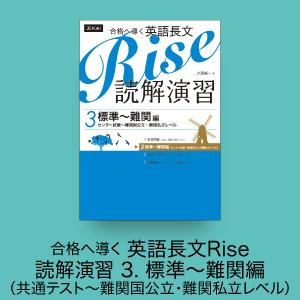 合格へ導く 英語長文Rise 読解演習 3.標準~難関編