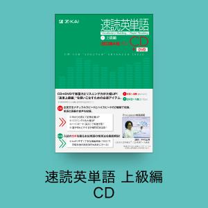 速読英単語 上級編 CD